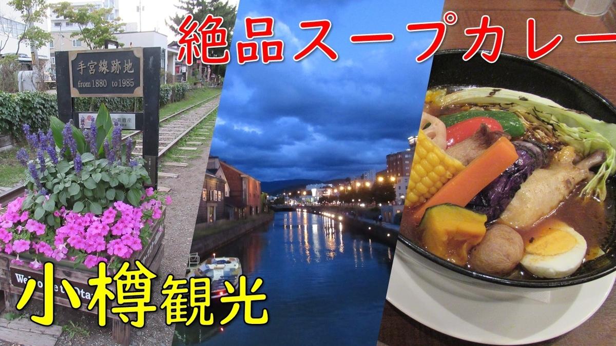 f:id:watakawa:20200527161417j:plain