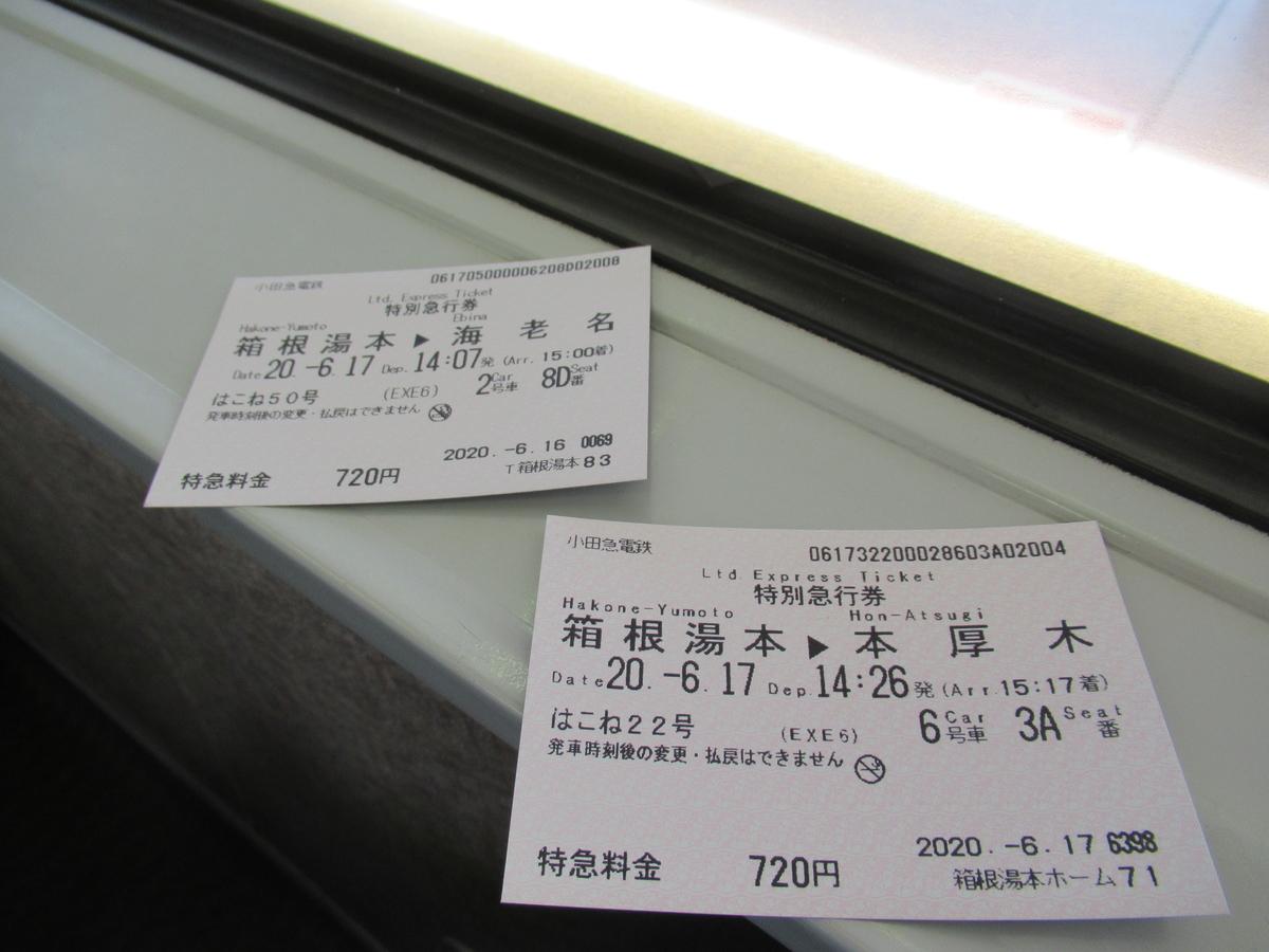 f:id:watakawa:20200624170355j:plain