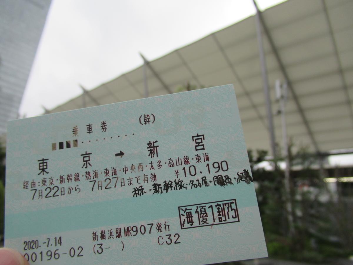f:id:watakawa:20200722211727j:plain