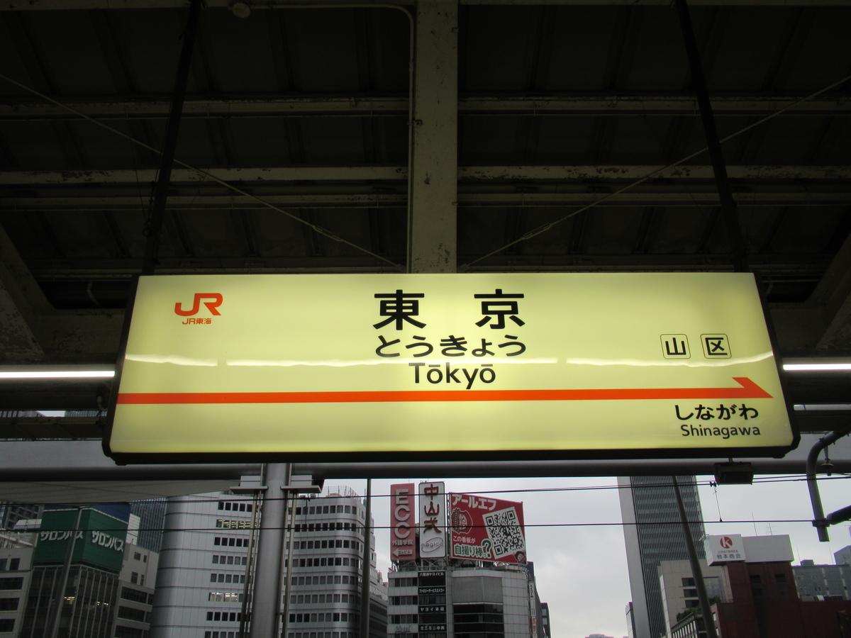 f:id:watakawa:20200722214831j:plain