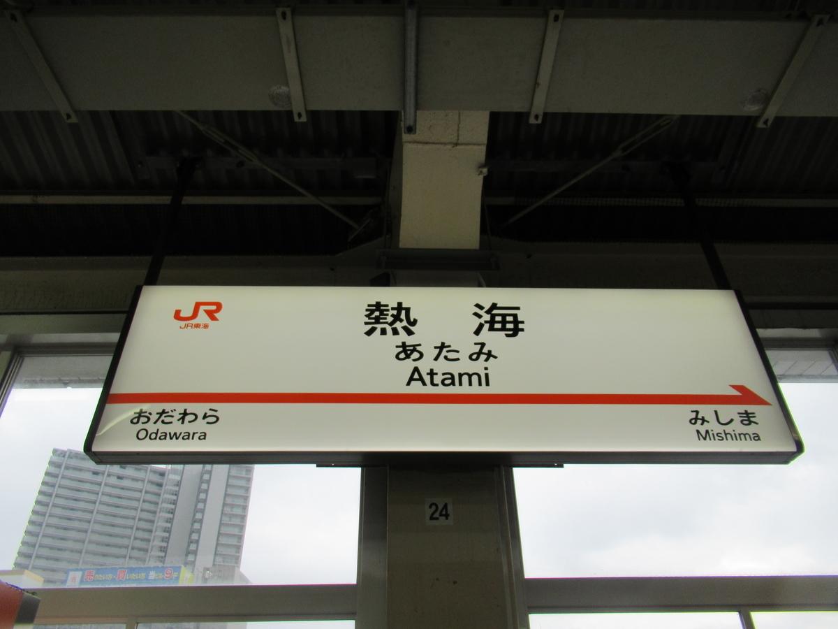 f:id:watakawa:20200722222008j:plain