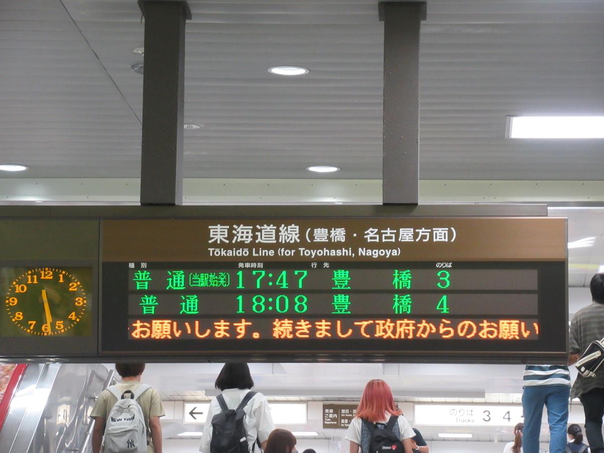 f:id:watakawa:20200728084746j:plain