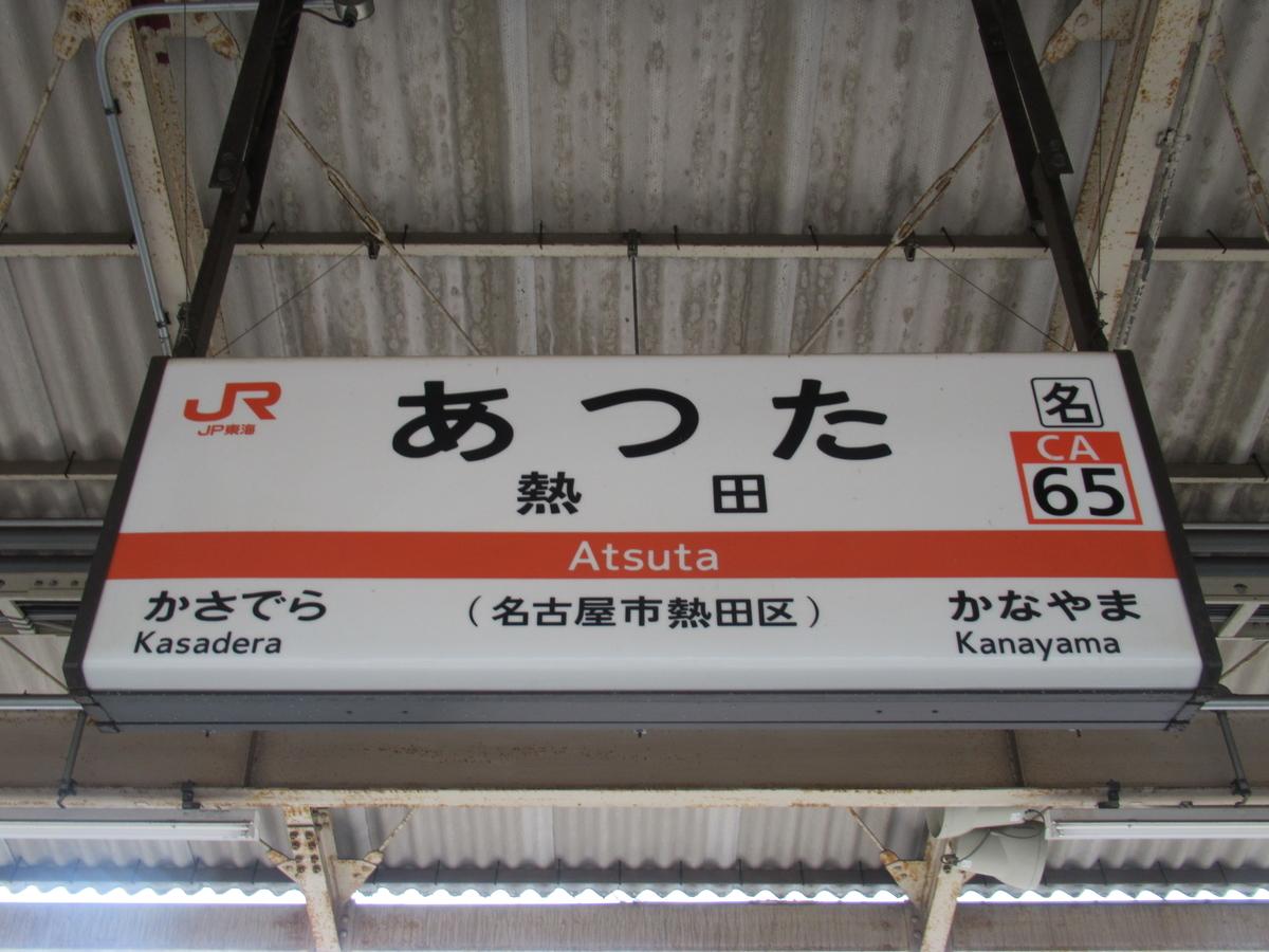 f:id:watakawa:20200730002650j:plain