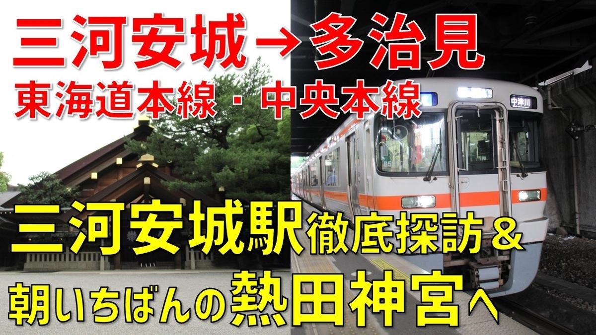 f:id:watakawa:20200730153348j:plain