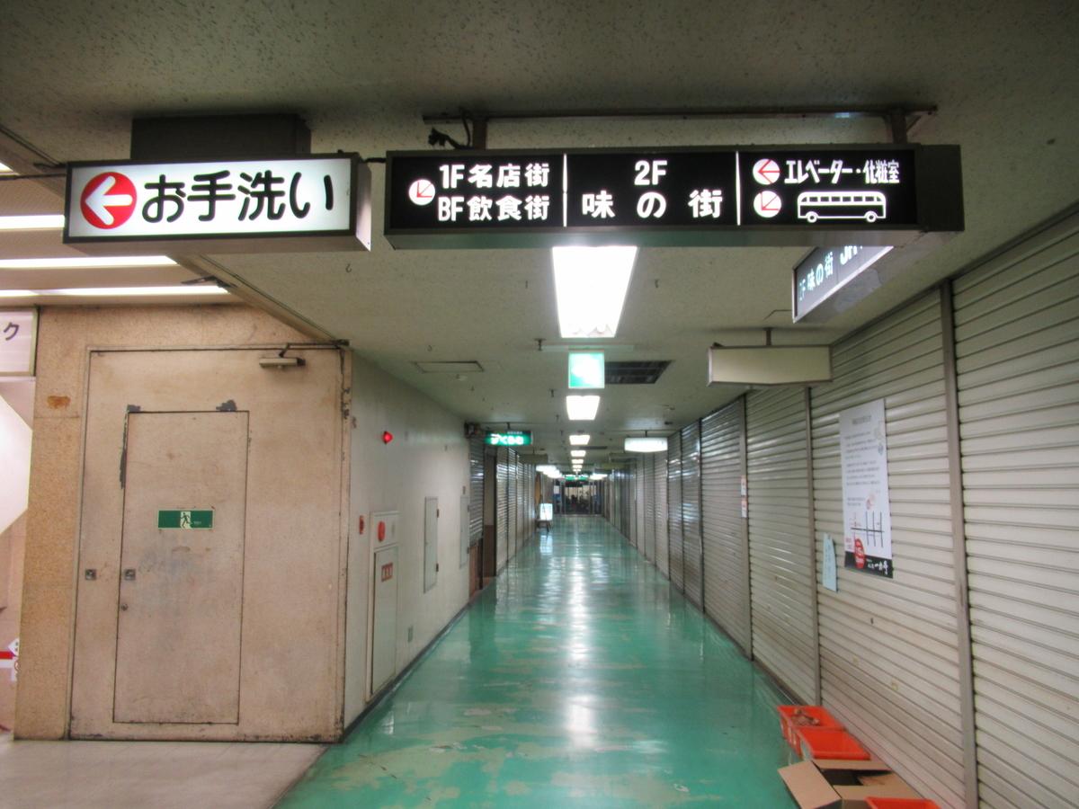 f:id:watakawa:20200806135227j:plain