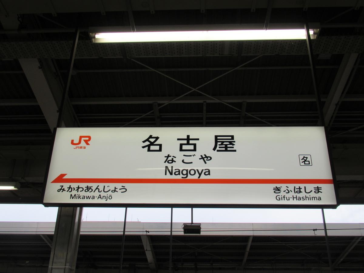 f:id:watakawa:20200816115208j:plain