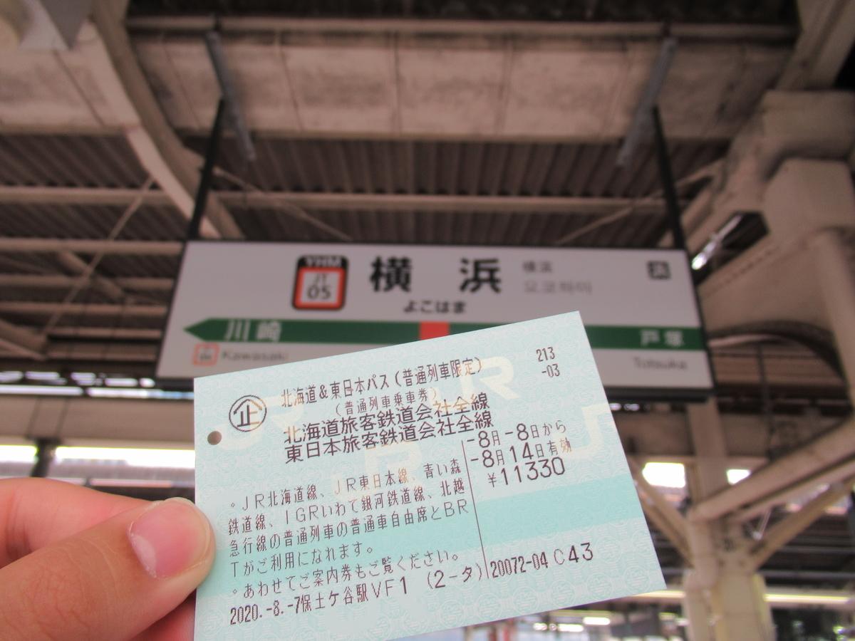f:id:watakawa:20200902171958j:plain