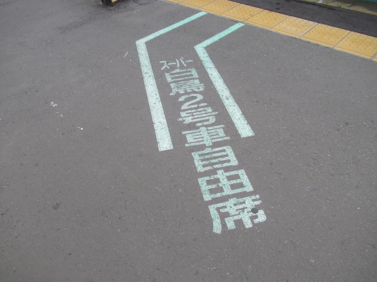 f:id:watakawa:20200910122111j:plain