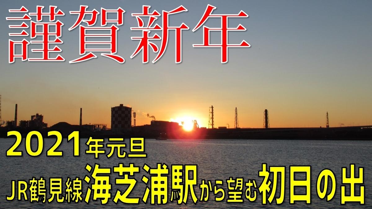 f:id:watakawa:20210101164500j:plain