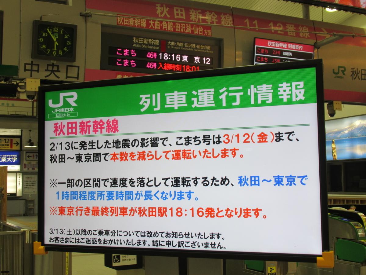 f:id:watakawa:20210322175016j:plain