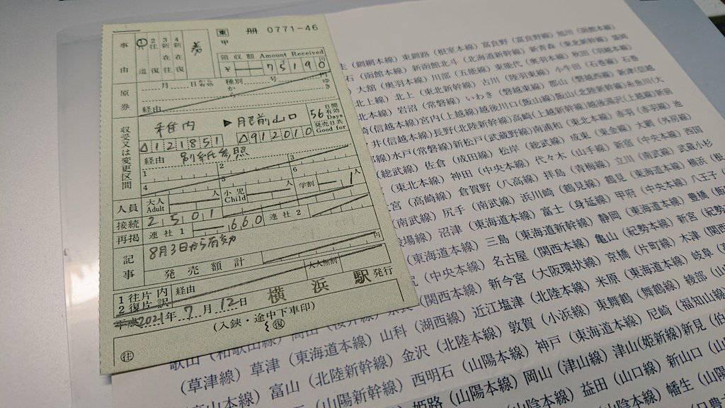 f:id:watakawa:20210714103656j:plain