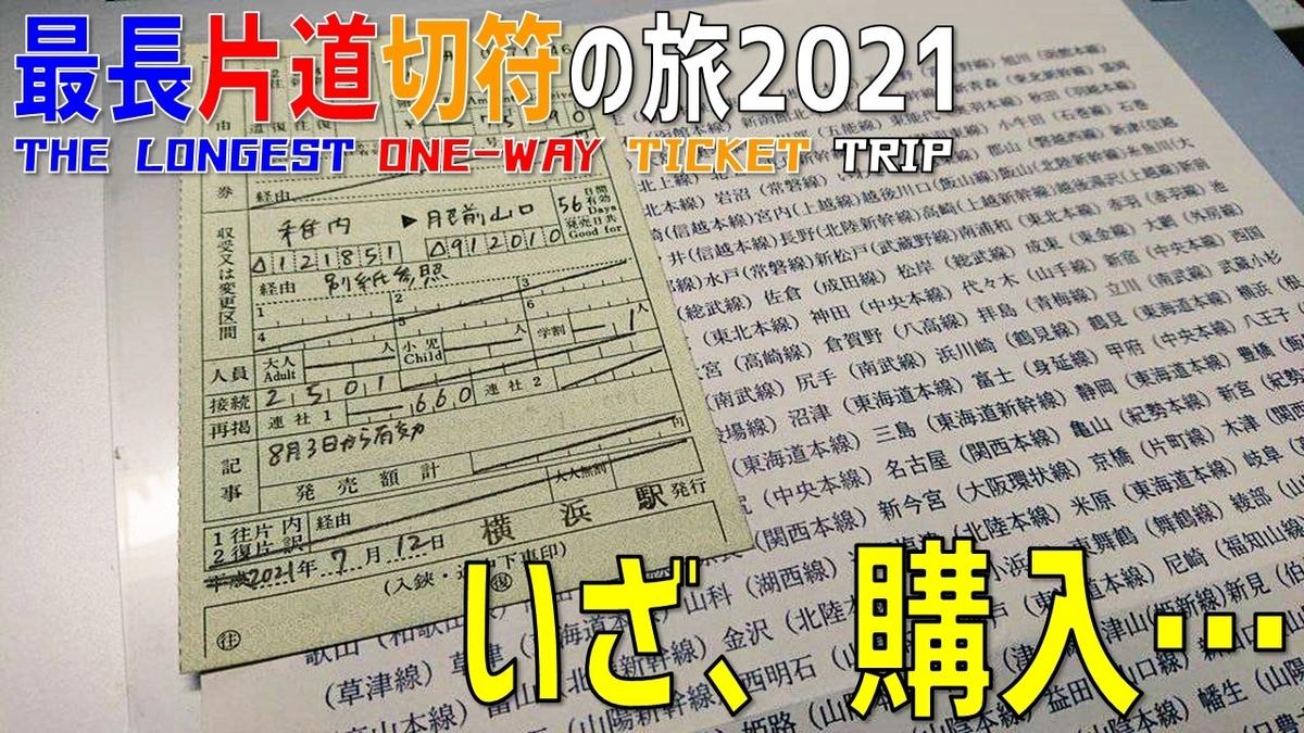 f:id:watakawa:20210714150427j:plain