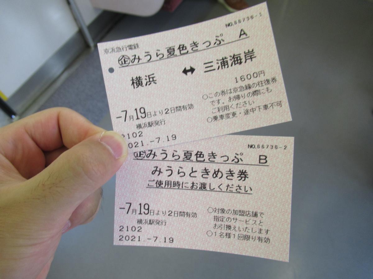 f:id:watakawa:20210720003957j:plain