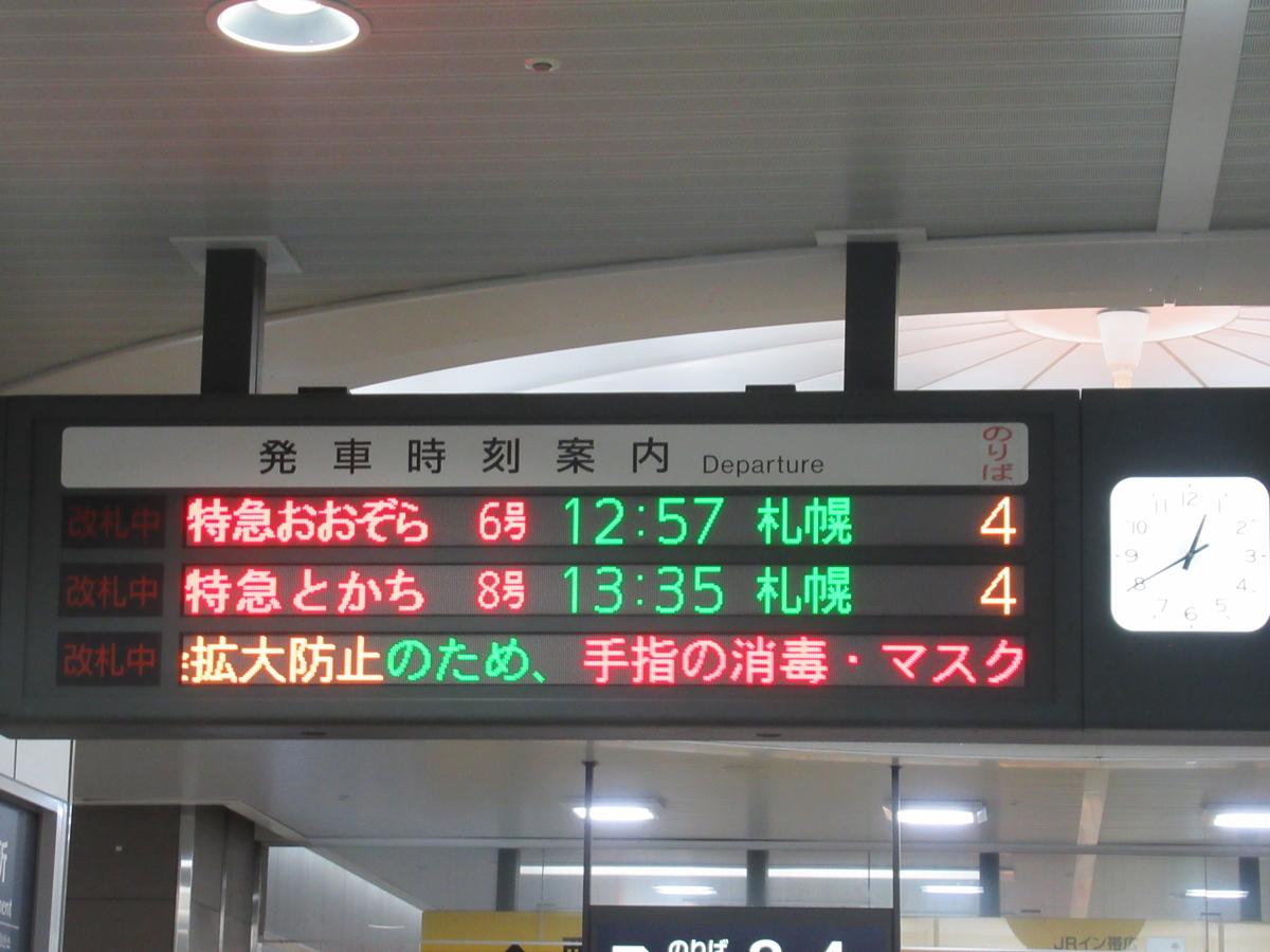 f:id:watakawa:20210809200737j:plain