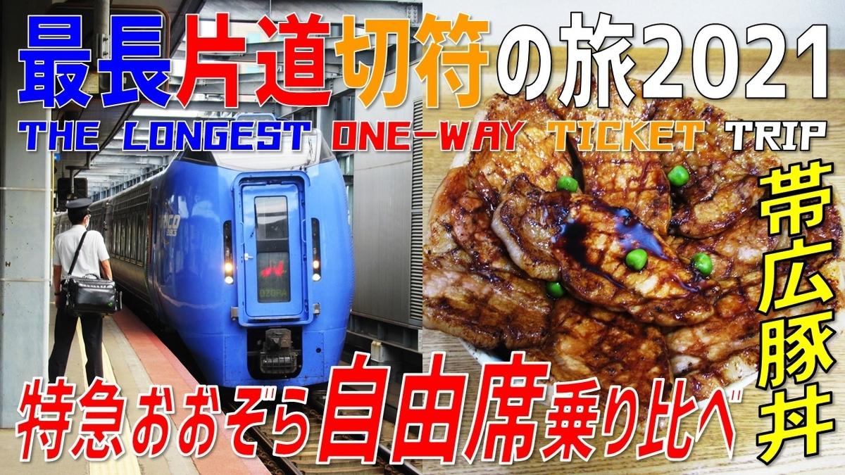 f:id:watakawa:20210809210533j:plain