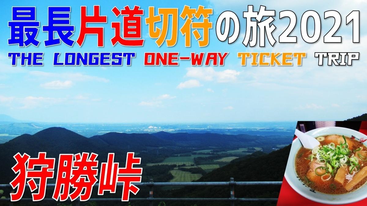 f:id:watakawa:20210810092054j:plain