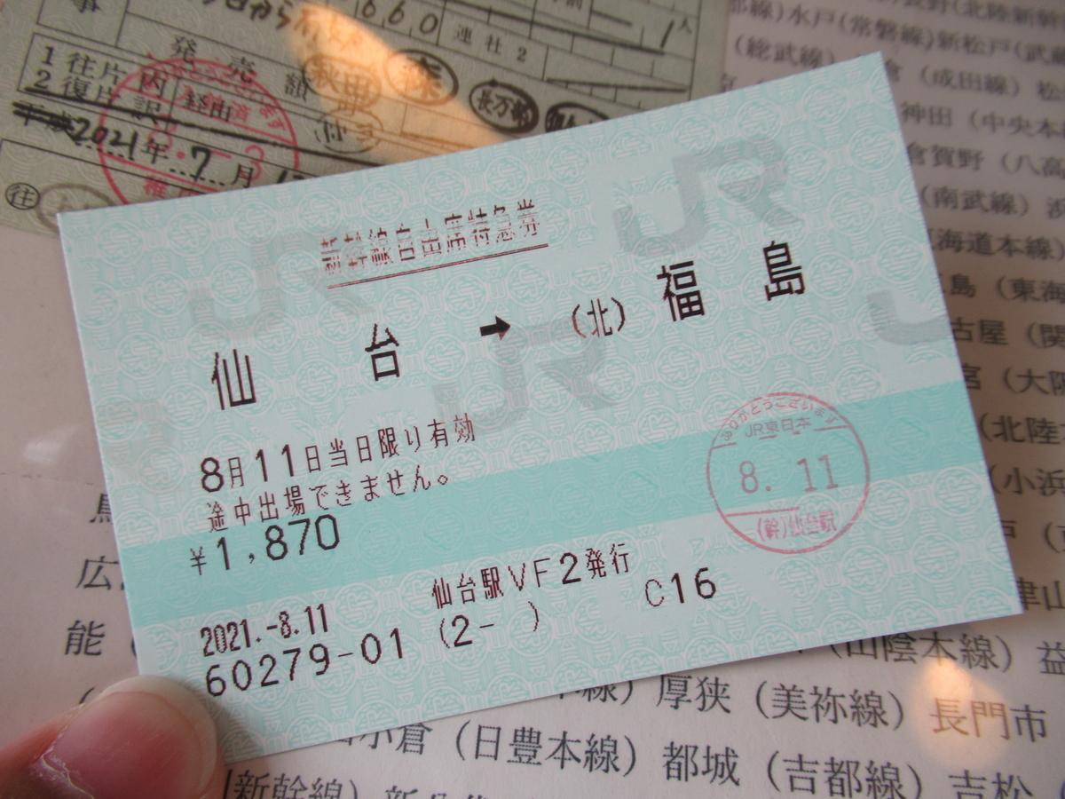 f:id:watakawa:20210911113412j:plain