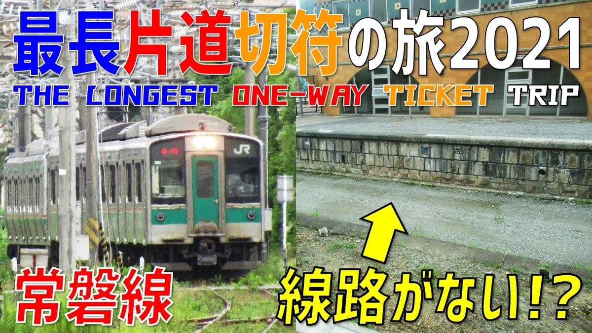 f:id:watakawa:20210911150541j:plain