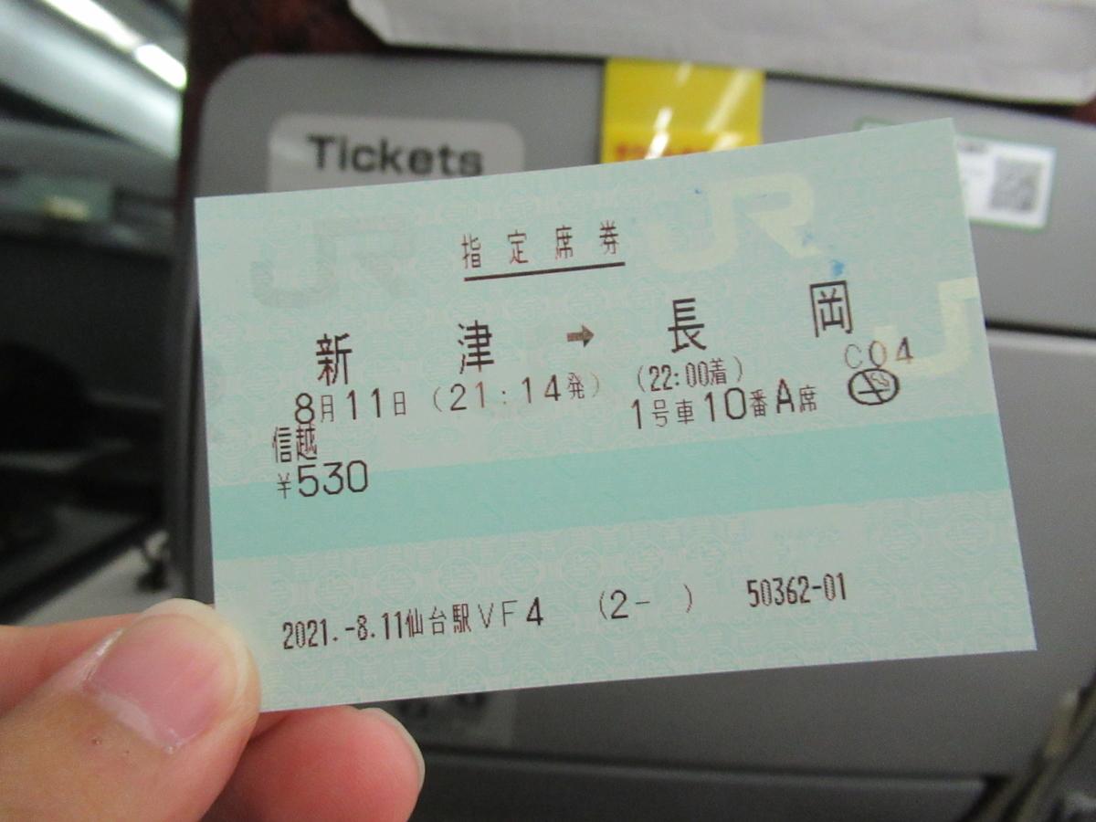 f:id:watakawa:20210912172214j:plain