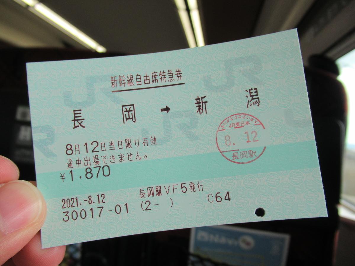 f:id:watakawa:20210913190915j:plain