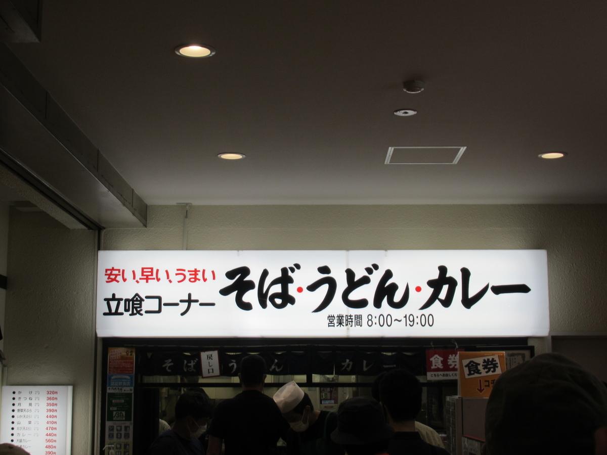 f:id:watakawa:20210913194925j:plain