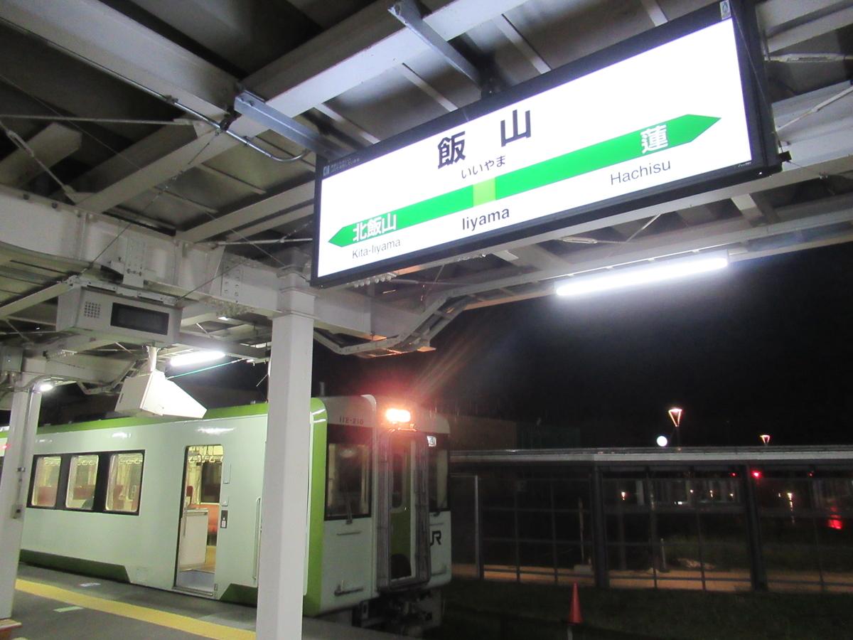 f:id:watakawa:20210914144357j:plain
