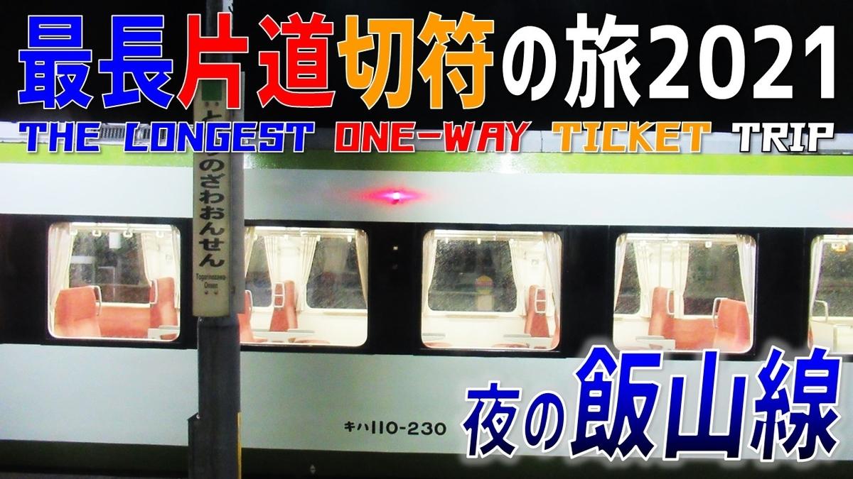 f:id:watakawa:20210914161418j:plain