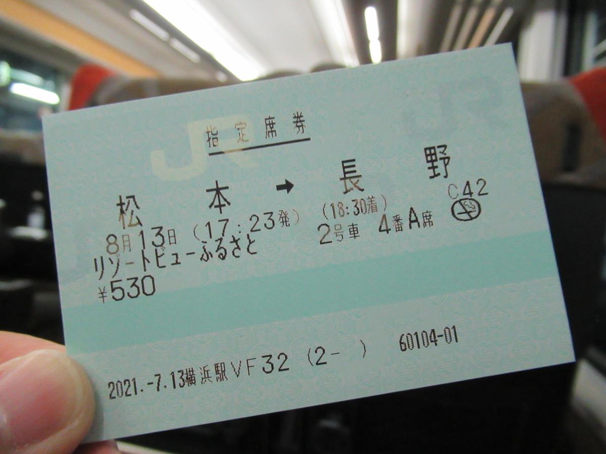 f:id:watakawa:20210916143119j:plain