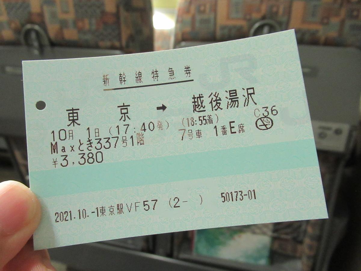 f:id:watakawa:20211004143448j:plain
