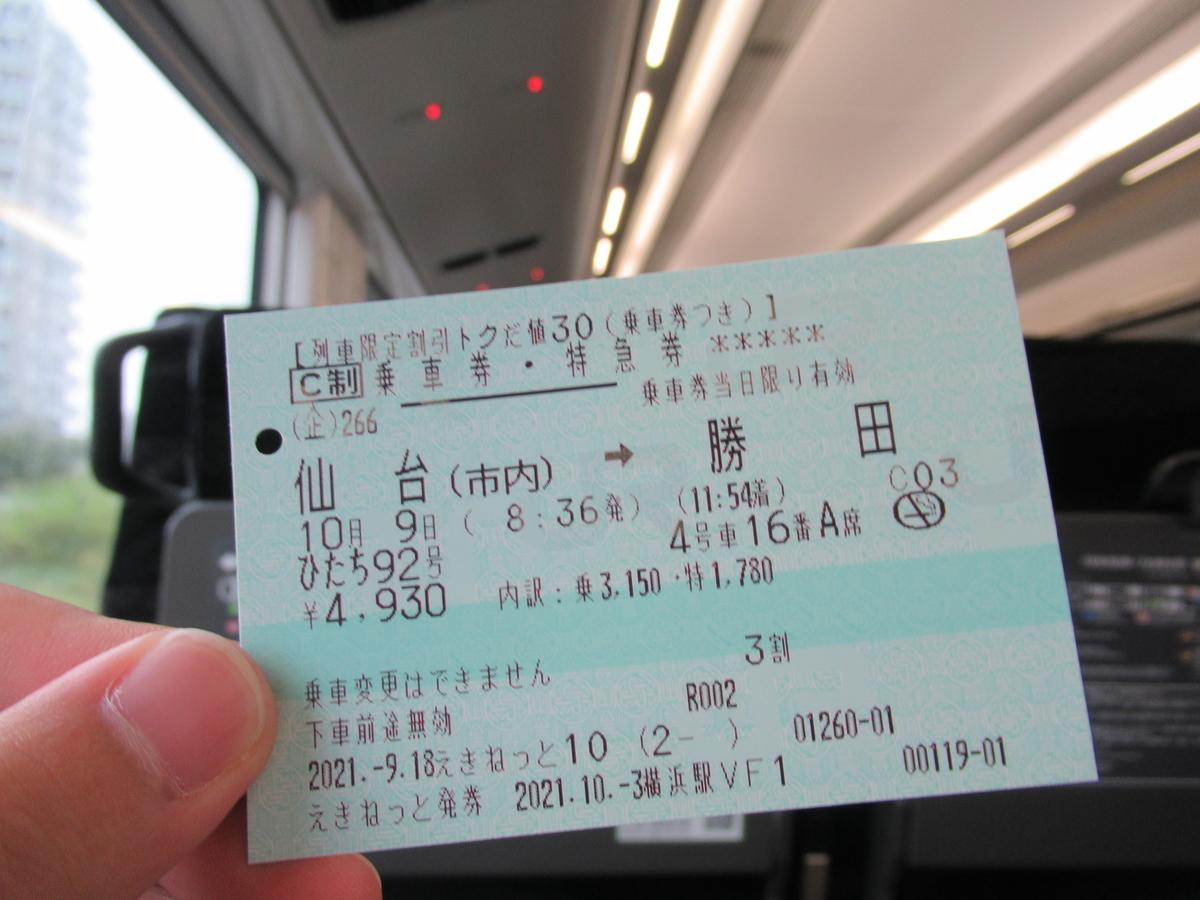 f:id:watakawa:20211010105624j:plain