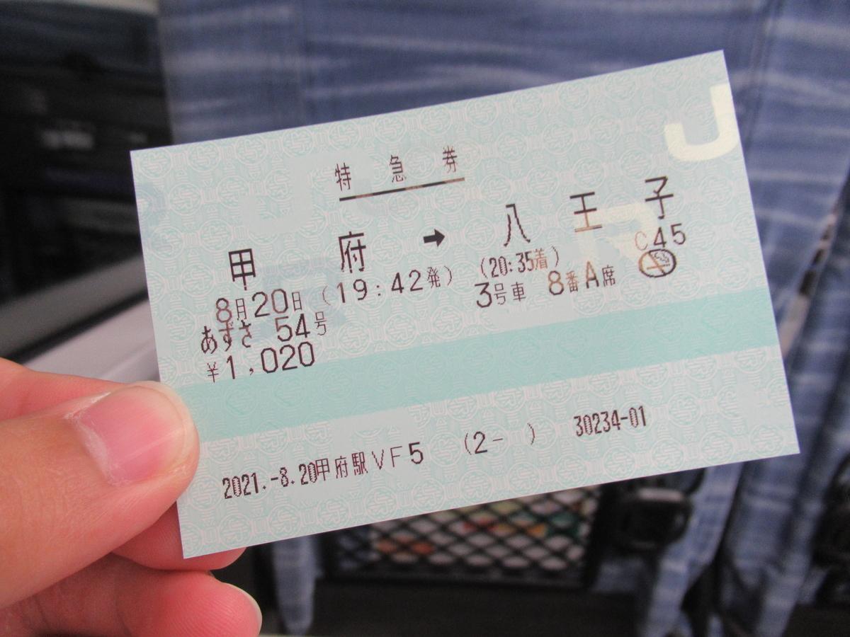 f:id:watakawa:20211014120545j:plain