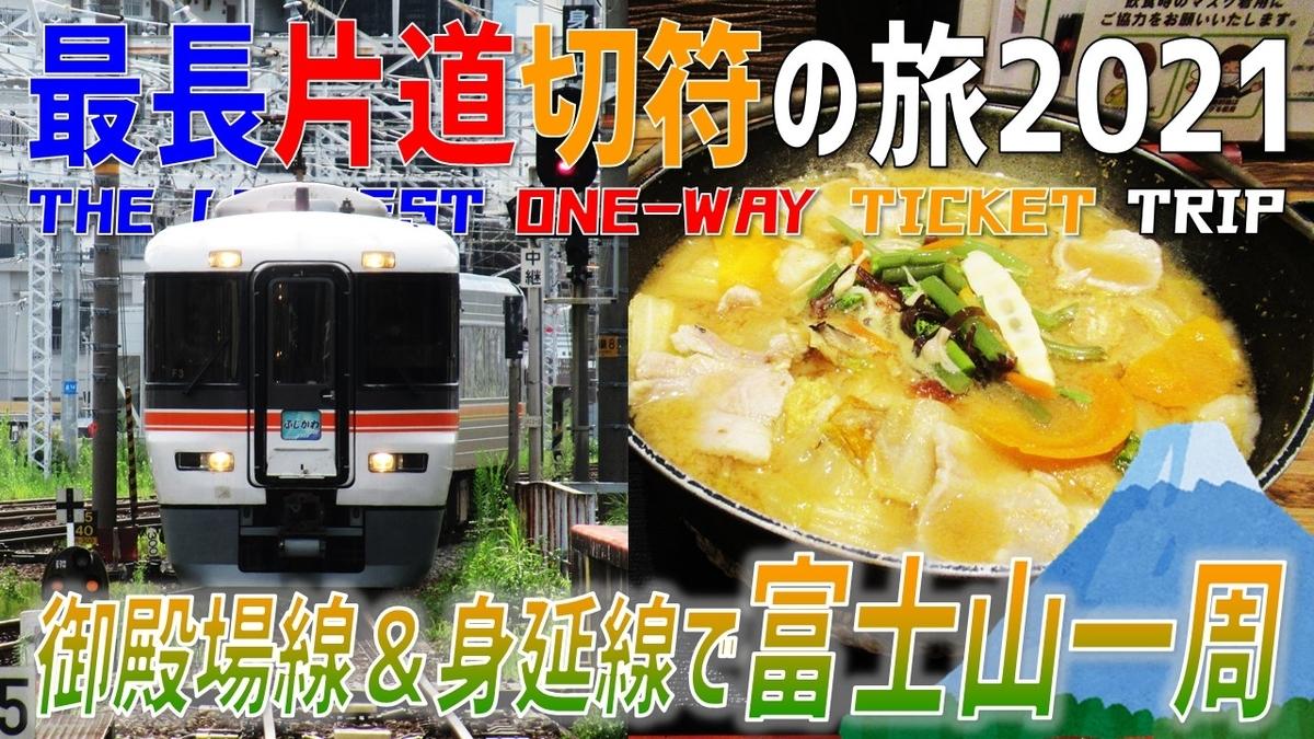 f:id:watakawa:20211015120814j:plain
