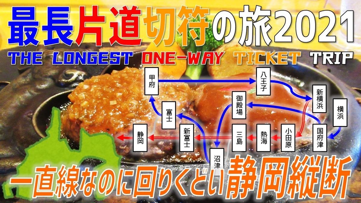 f:id:watakawa:20211016200102j:plain