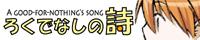 http://rokudena-shi.com/