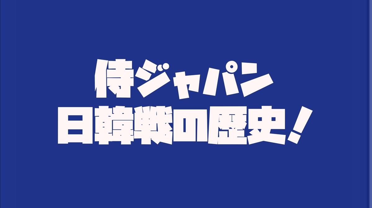 f:id:wataridori73:20210326060806j:plain