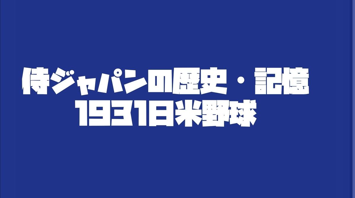 f:id:wataridori73:20210326193607j:plain