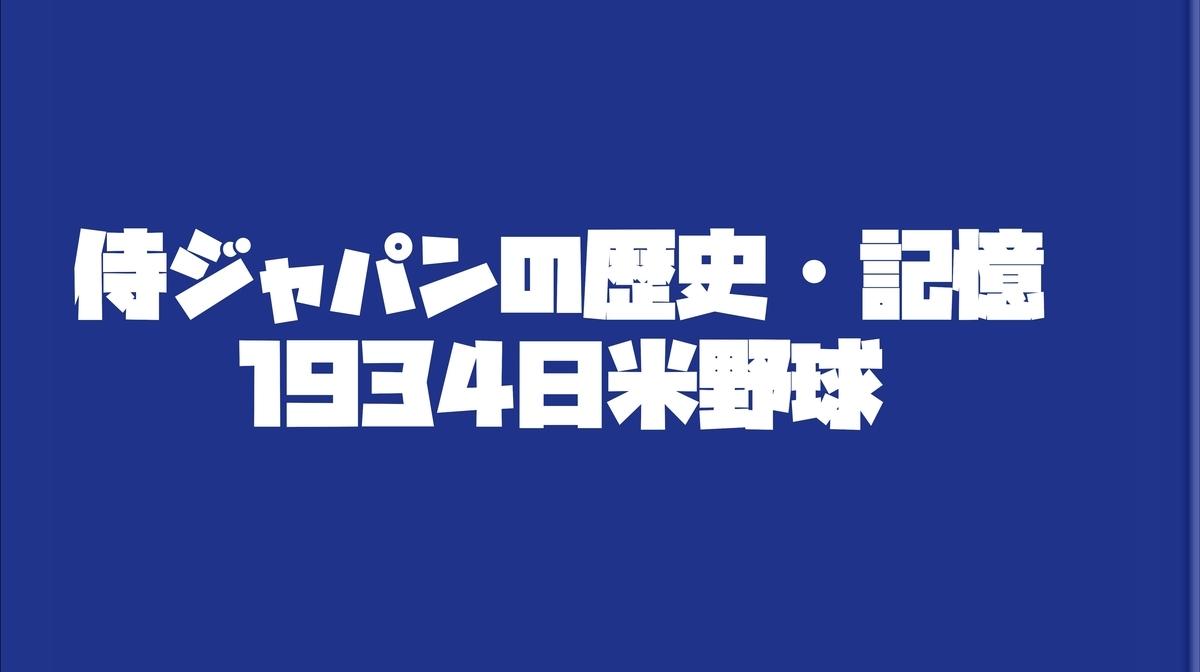 f:id:wataridori73:20210326193758j:plain
