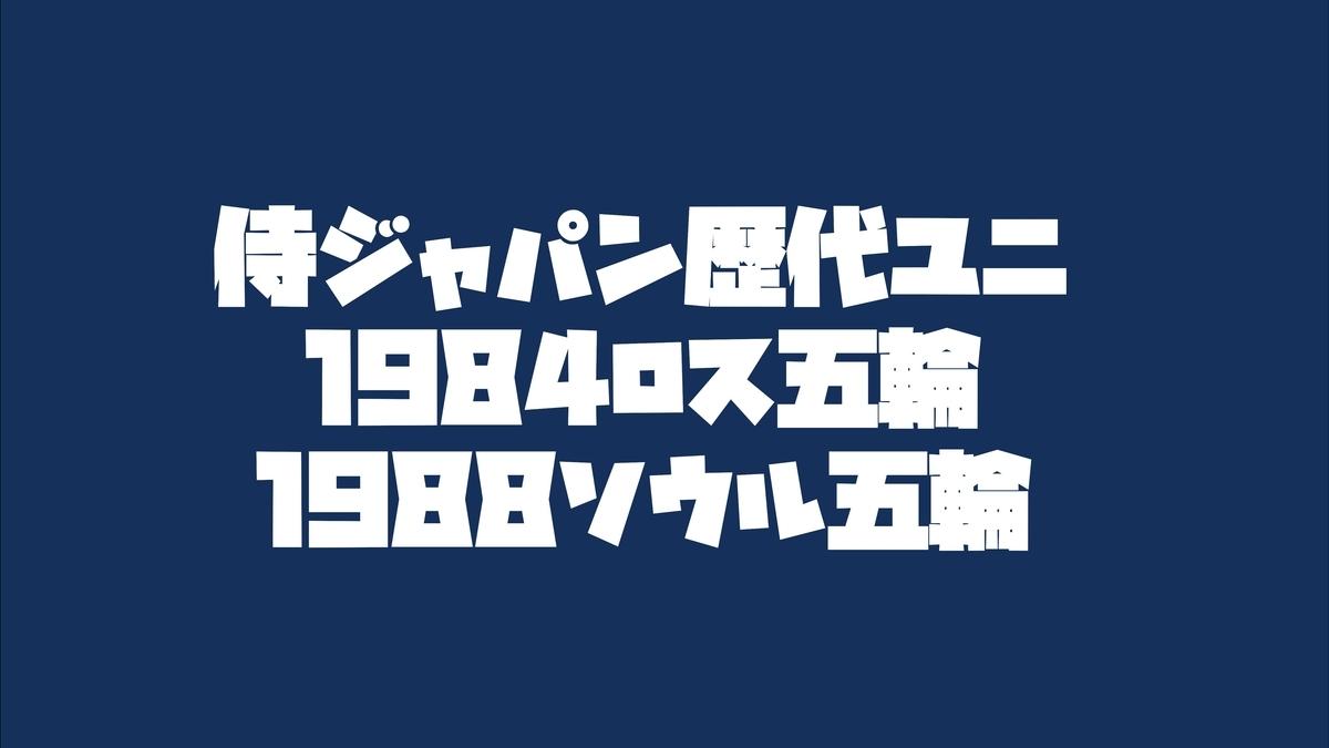 f:id:wataridori73:20210326194312j:plain