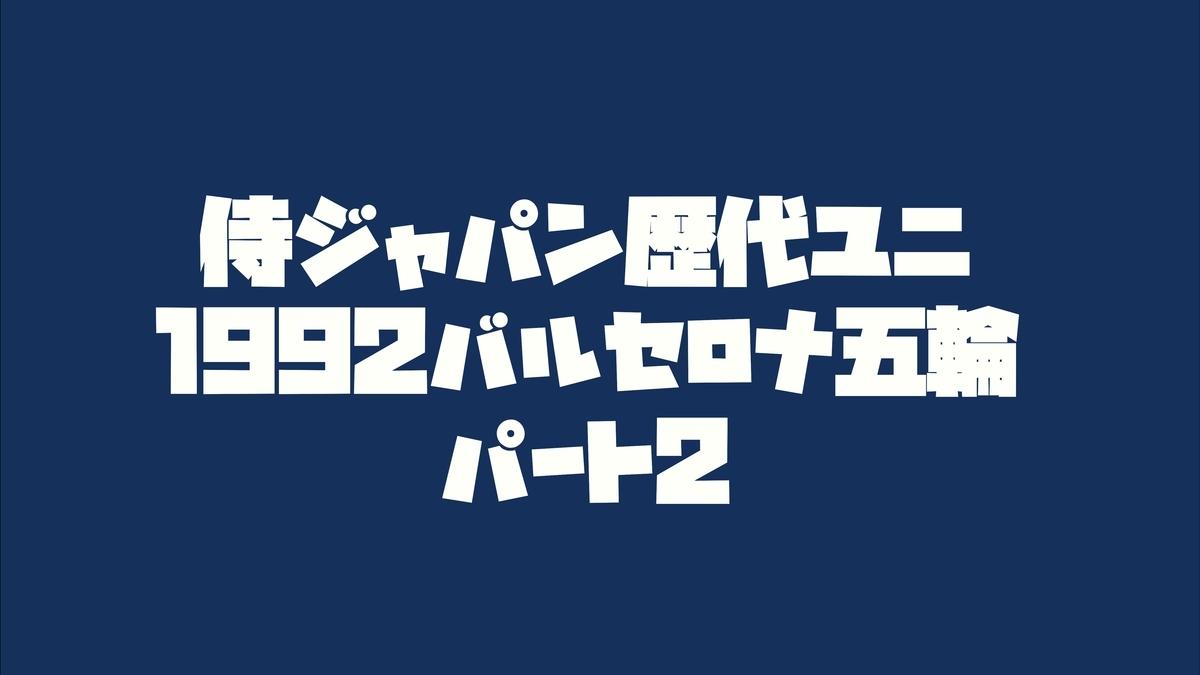 f:id:wataridori73:20210327055116j:plain
