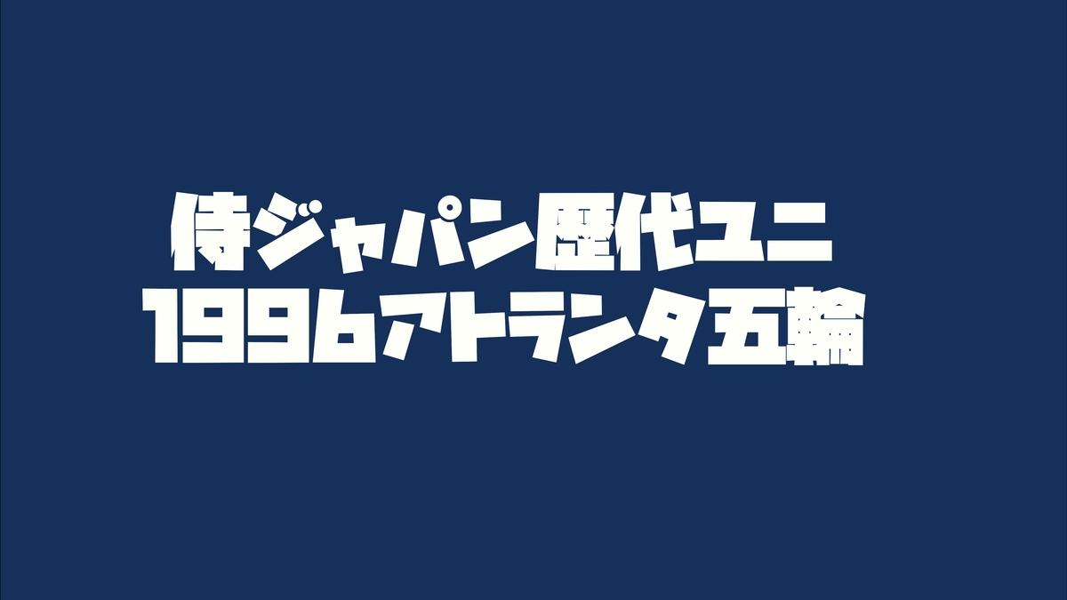 f:id:wataridori73:20210327055331j:plain