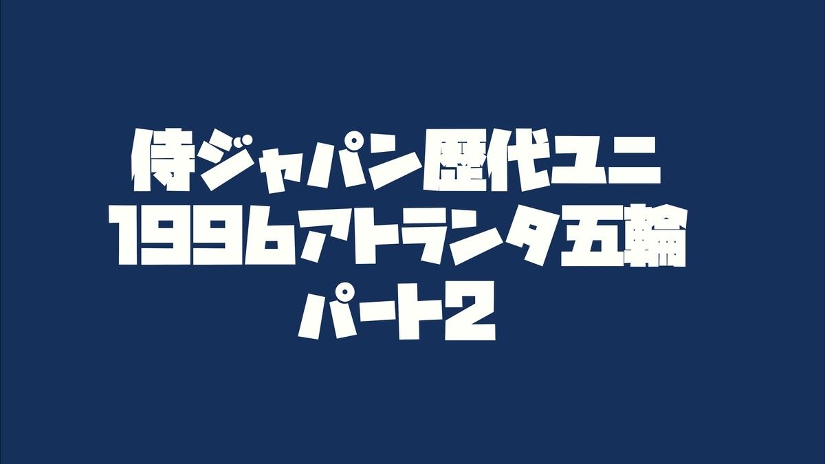 f:id:wataridori73:20210327055525j:plain