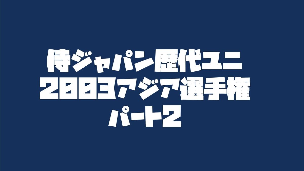 f:id:wataridori73:20210327194222j:plain
