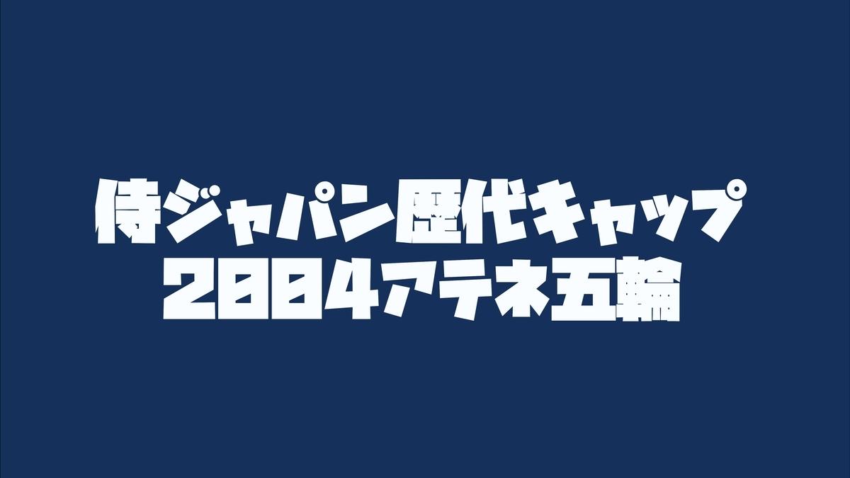 f:id:wataridori73:20210329094232j:plain
