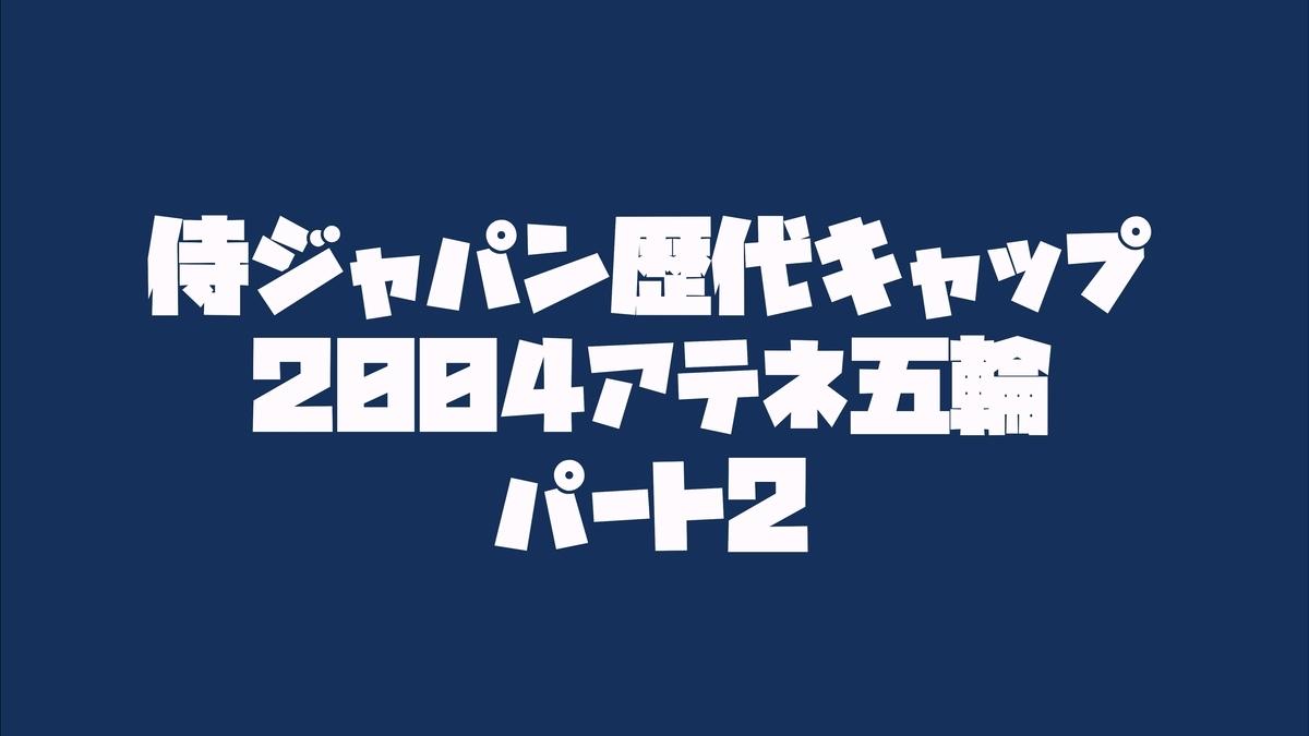 f:id:wataridori73:20210329094414j:plain