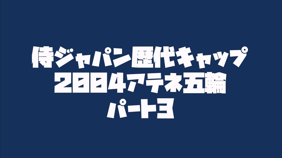 f:id:wataridori73:20210329094537j:plain