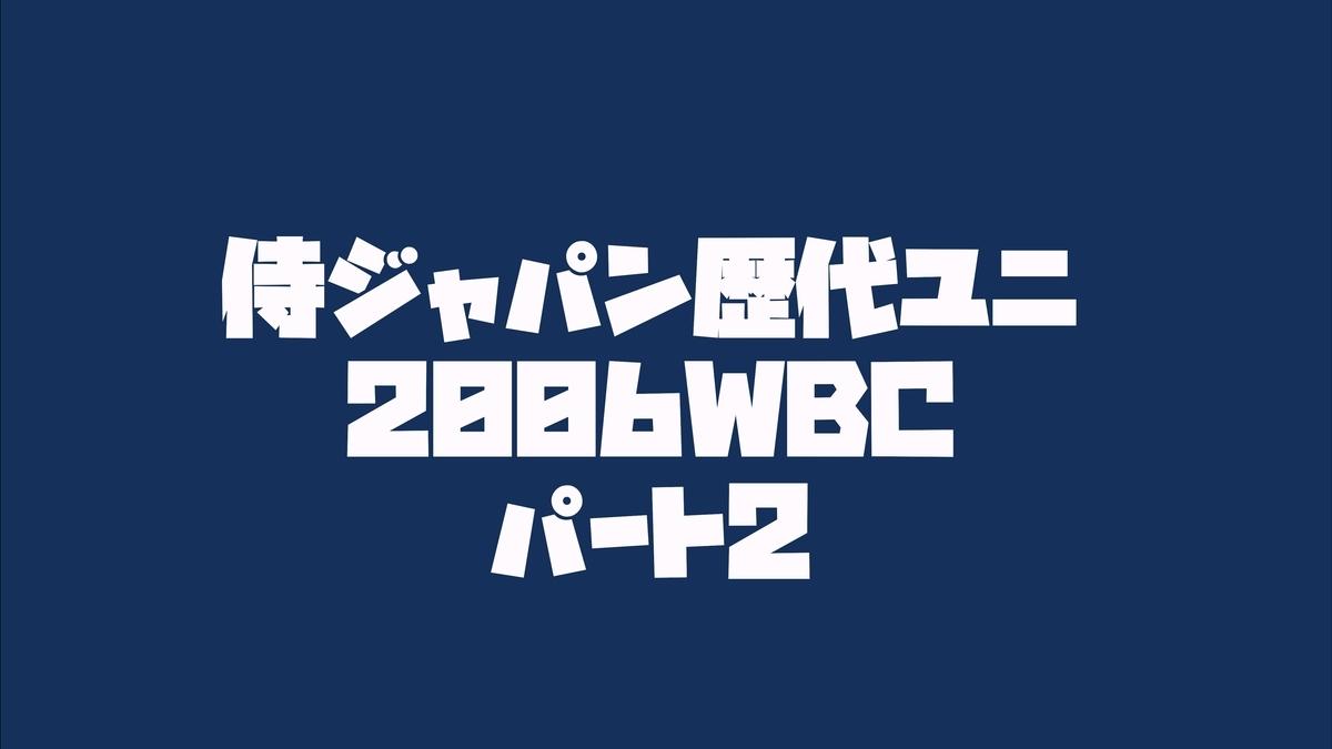 f:id:wataridori73:20210329095033j:plain