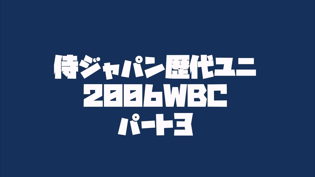 f:id:wataridori73:20210329095206j:plain
