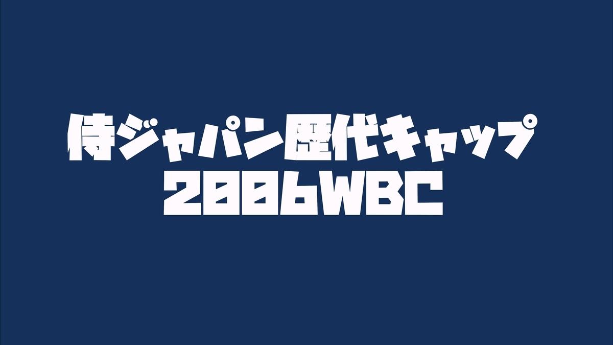 f:id:wataridori73:20210329095803j:plain