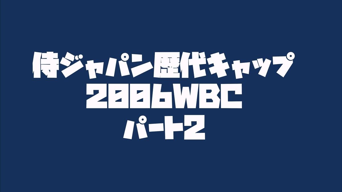 f:id:wataridori73:20210329095941j:plain