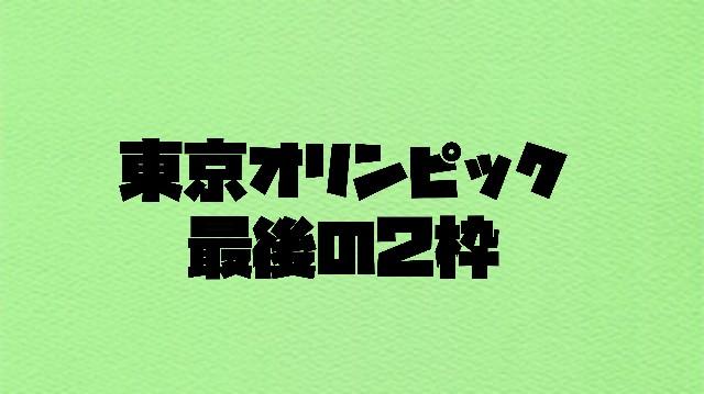 f:id:wataridori73:20210330061312j:image